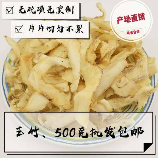 亳州 玉竹 玉竹片 產地直銷量大從優 包郵