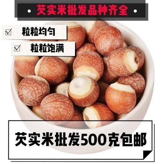 亳州譙城區 芡實 芡實米 源頭直銷 品格齊全
