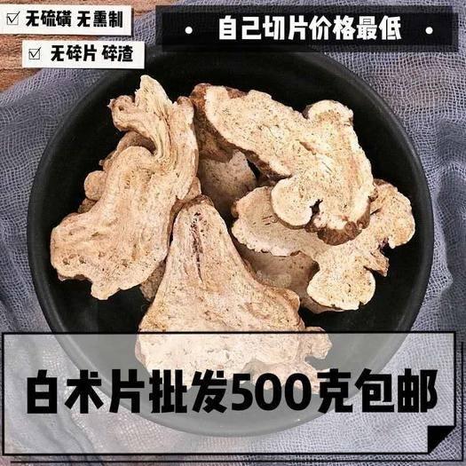 亳州谯城区 白术 白术片 产地直销量大从优