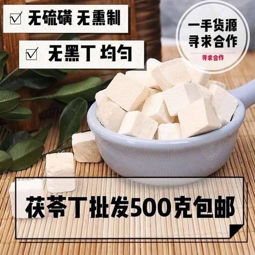 亳州 茯苓 茯苓丁 原产地直销批发