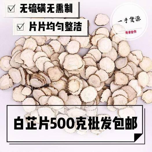 亳州譙城區 白芷 白芷片 產地直銷 包郵