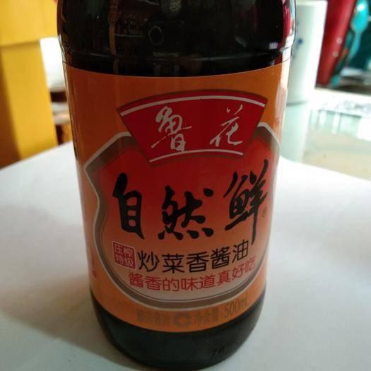 廣安武勝縣 魯花自然鮮500毫升生抽釀造醬油批發價5瓶包郵
