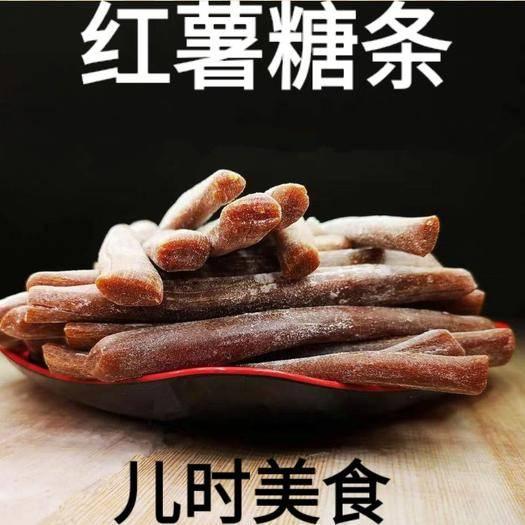 唐山遷安市 純紅薯糖條兒時美味記憶中美食甜而不膩一斤裝包郵