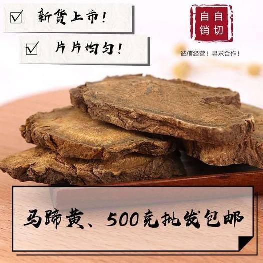 亳州 馬蹄黃 大黃 產地直銷量大從優 包郵