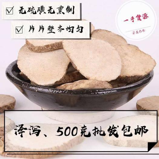 亳州譙城區 澤瀉 澤瀉片 產地直銷量大從優 包郵