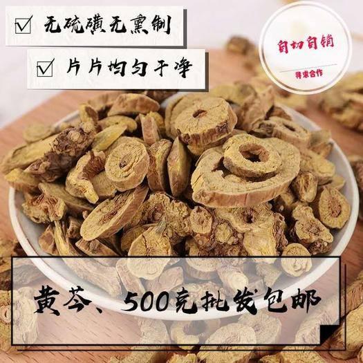 亳州譙城區 黃芩 黃芩片 規格齊全 歡迎選購 包郵