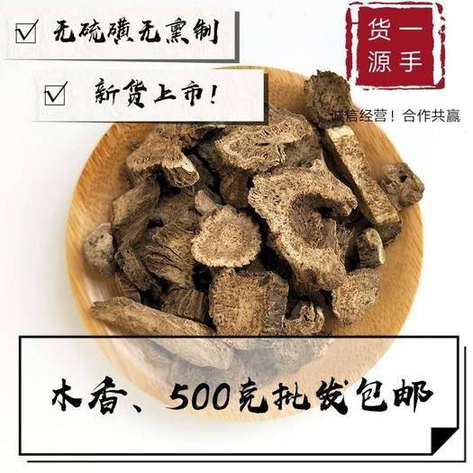 亳州譙城區 木香 木香片 產地直銷量大從優 包郵