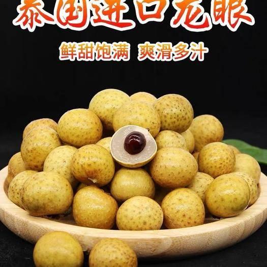 成都 【泰國進口龍眼新鮮桂圓新鮮水果現摘批發多規格