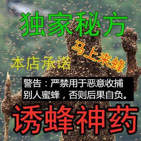 贺州八步区 神奇招蜂水引蜂水诱蜂水收蜂水诱蜂液收捕野蜜蜂信息素蜂王信息