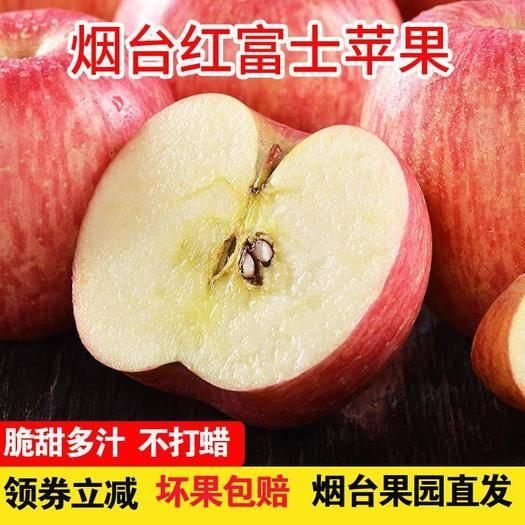 栖霞市 【湖北可发】 烟台红富士苹果大果脆甜冰糖心苹果【一件代发】