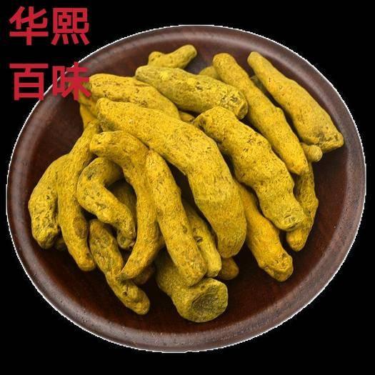 成都 姜黄