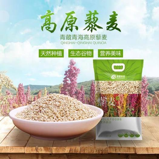格爾木市 青海高原精品白藜麥,廠家直銷,品質有保證