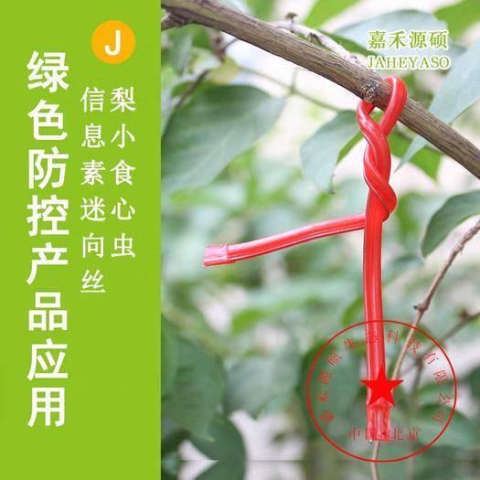 北京 梨小食心虫信息素迷向丝-生物防控