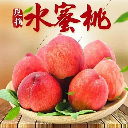 唐山丰润区 三星水蜜桃