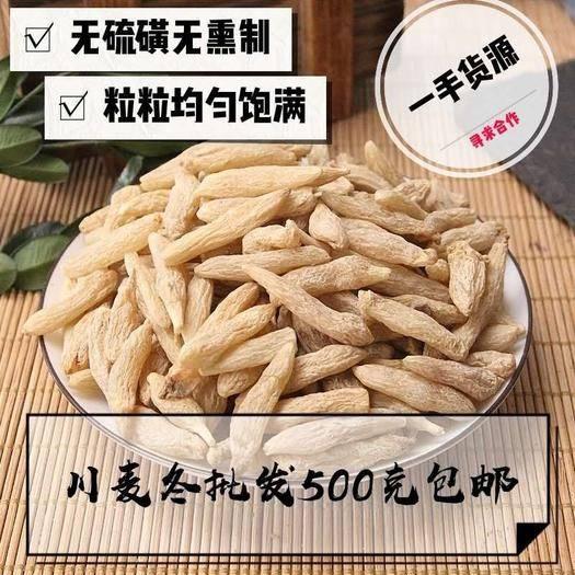 亳州譙城區 麥冬 川麥冬 產地直銷量大從優 包郵