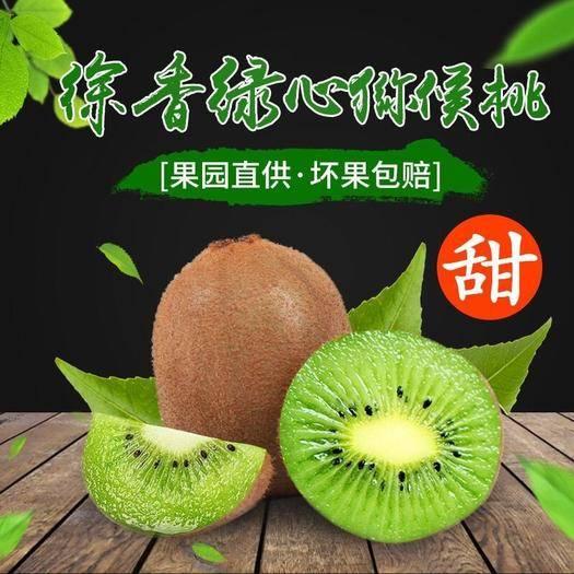周至县 陕西绿心猕猴桃奇异果水果新鲜批发整箱弥猴桃非红心中大果