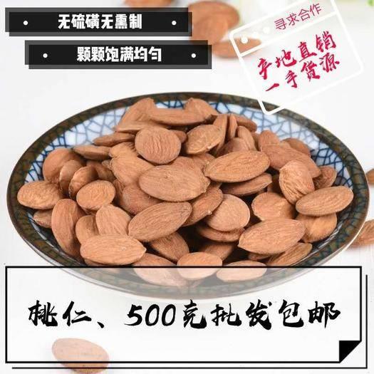 亳州譙城區 桃仁 山桃仁產地直銷量大從優 包郵
