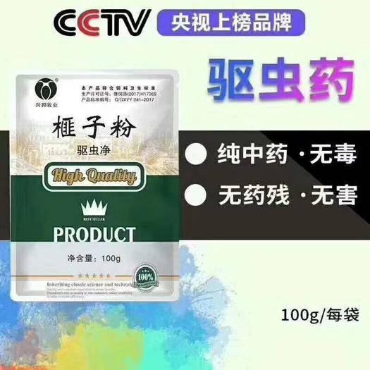 郑州金水区仔猪浓缩料 鸡鸭鹅,猪牛羊,孕畜驱虫专用好产品