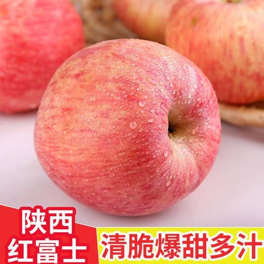 富平縣 【無蠟可帶皮吃】陜西脆甜紅富士冰糖心蘋果10斤新鮮水果包郵