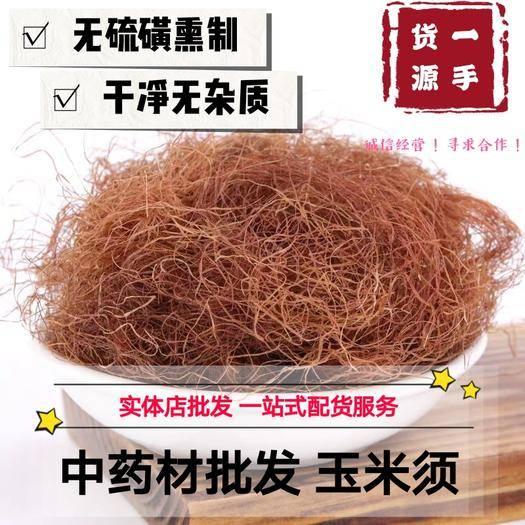 亳州譙城區 玉米須 產地直銷量大從優 包郵