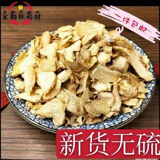 安國市干姜 產地云南 平價直銷 無硫 有硫 代打粉 袋裝 包郵