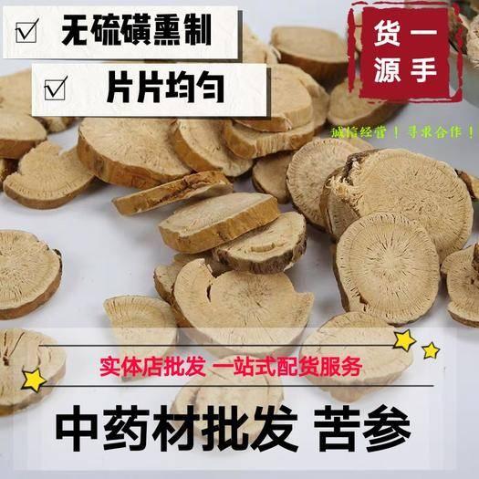 亳州譙城區 苦參 苦參片 產地直銷量大從優 包郵