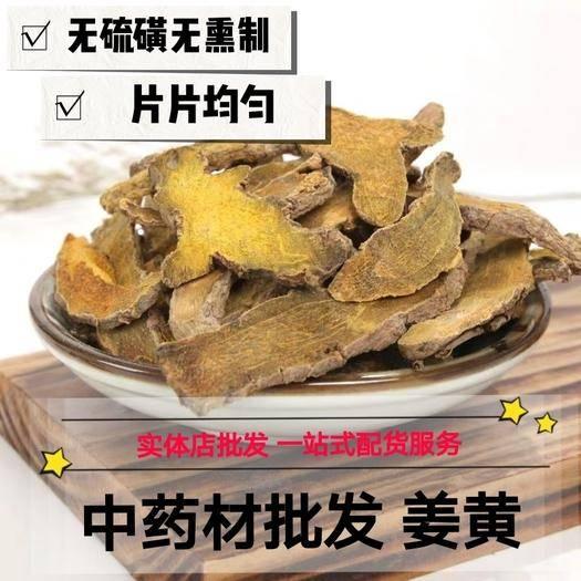 亳州 姜黄 姜黄 片 产地直销量大从优 包邮