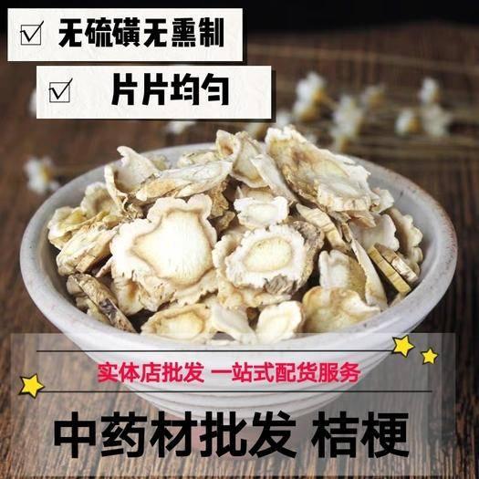 亳州譙城區 桔梗 桔梗片 產地直銷量大從優 包郵