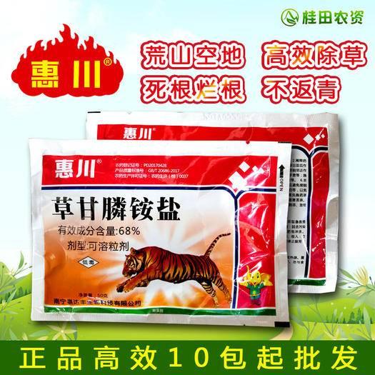 柳州柳江区 68%草甘膦铵盐15包-杀杂草死根烂根不返青除草剂厂家批发
