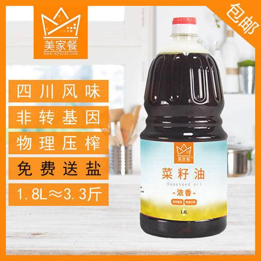 成都雙流區 【一件代發-全國包郵】美家餐濃香菜籽油1.8L小瓶食用油菜油