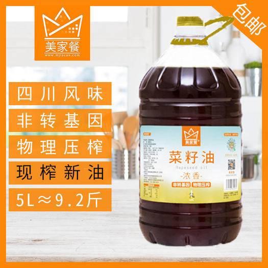 成都 【一件代發-全國包郵】美家餐丨濃香菜籽油5L 非轉基因菜油