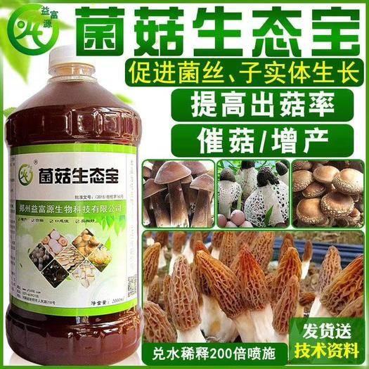 鄭州營養添加劑 益富源菌菇生態寶香菇平菇羊肚菌姬松茸巴西菇催菇增產液營養液