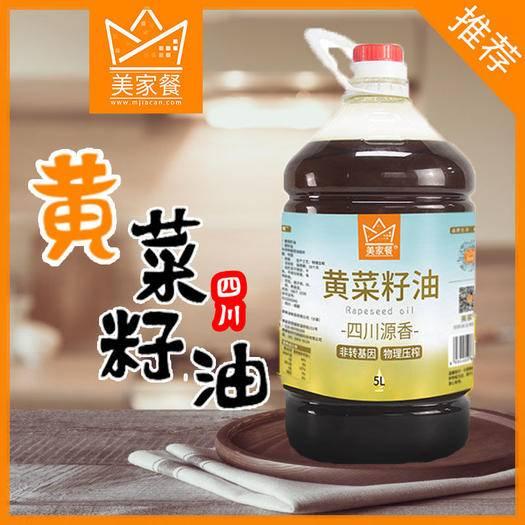 成都 【一件代發-全國包郵】四川黃菜籽油5L大桶約10斤美家餐菜油