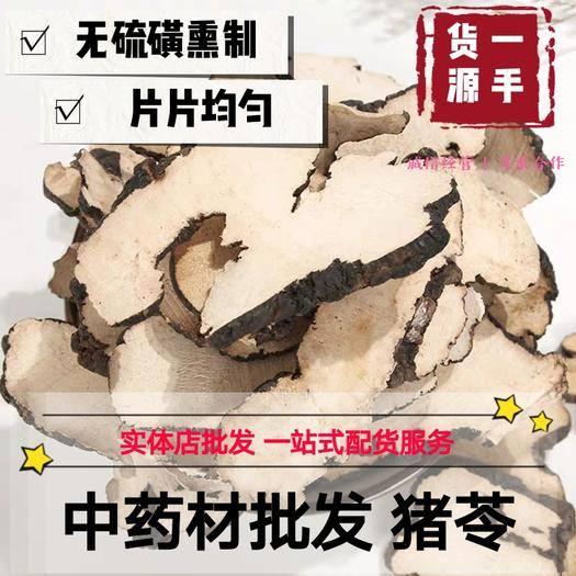 亳州譙城區 豬苓 豬苓片 產地直銷量大從優 包郵