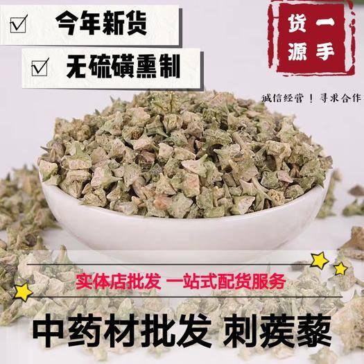 亳州譙城區 刺蒺藜 蒺藜 產地直銷量大從優 包郵