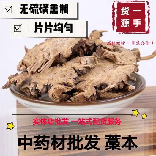 亳州 藁本 藁本片 產地直銷量大 包郵