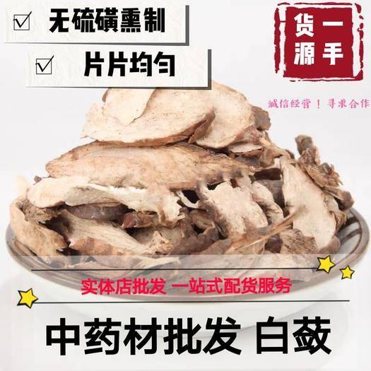 亳州谯城区 白蔹 白蔹片 产地直销量大从优 包邮