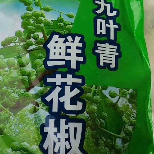 济南 鲜花椒