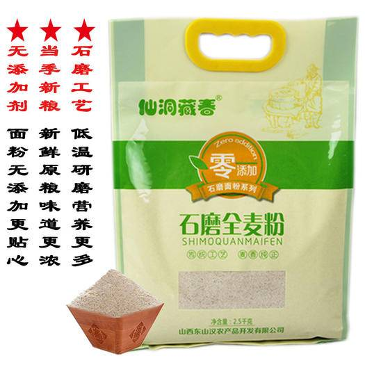 原平市 【包郵】試吃 五斤裝 石磨全麥高筋面粉農家石磨全麥面無添加劑