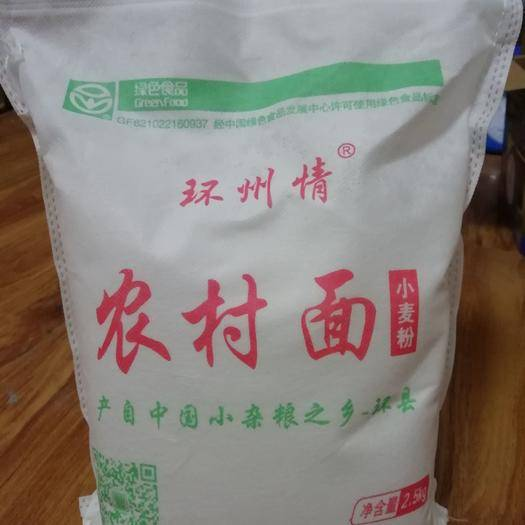 環縣 正宗農村小麥面粉5/10斤批發特價餃子包子饅頭用五谷面粉包郵