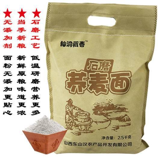 原平市 農家石磨蕎麥面粉 低脂 無任何添加劑 原汁原味 【包郵】試吃