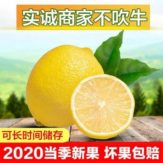 资阳安岳县 【坏果包赔】安岳柠檬当季新鲜水果优质檬多汁大果切片榨汁包邮