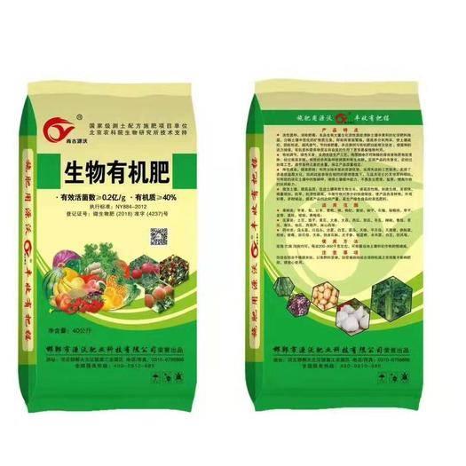邯郸永年区 生物有机肥