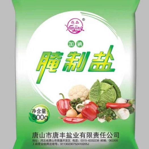 唐山曹妃甸區 精制鹽/食用鹽/腌制鹽