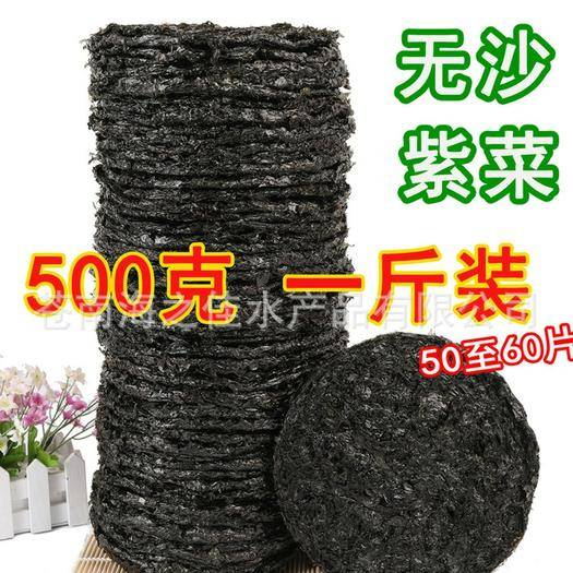 温州苍南县 《一件代发》优质紫菜干货500克海生无沙冲泡即食散装紫菜