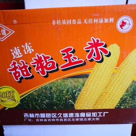 吉林速冻糯玉米 吉林九信速冻玉米