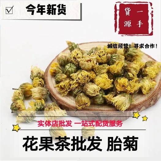 亳州譙城區 胎菊 產地直銷量大從優 包郵