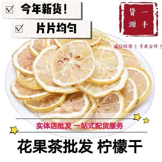 亳州谯城区 柠檬片 柠檬干片 产地直销量大从优 包邮