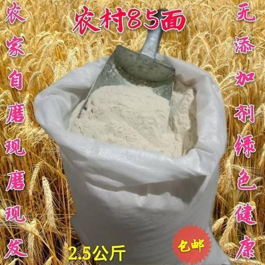 新鄉縣 普通家用小麥面粉新鮮農家白面農村85面