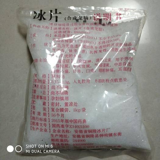 保定安國市冰片 廠家直銷 一手貨源 包含量 正品 袋裝 一件包郵